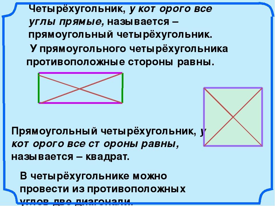 Четырёхугольник, у которого все углы прямые, называется – прямоугольный четыр...