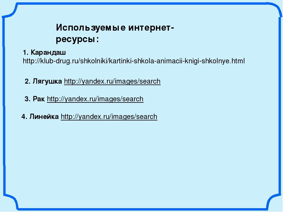 1. Карандаш http://klub-drug.ru/shkolniki/kartinki-shkola-animacii-knigi-shko...