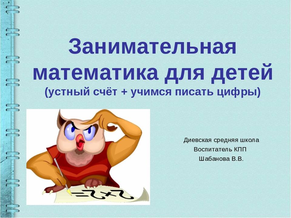 Занимательная математика для детей (устный счёт + учимся писать цифры) Диевск...