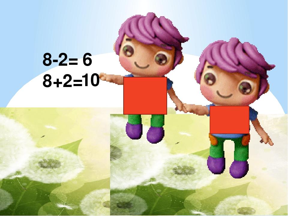 8-2= 8+2= 6 10
