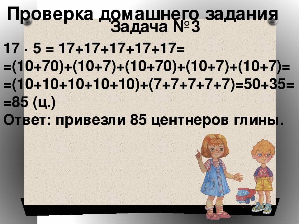 Проверка домашнего задания Задача №3 17 · 5 = 17+17+17+17+17= =(10+70)+(10+7)...