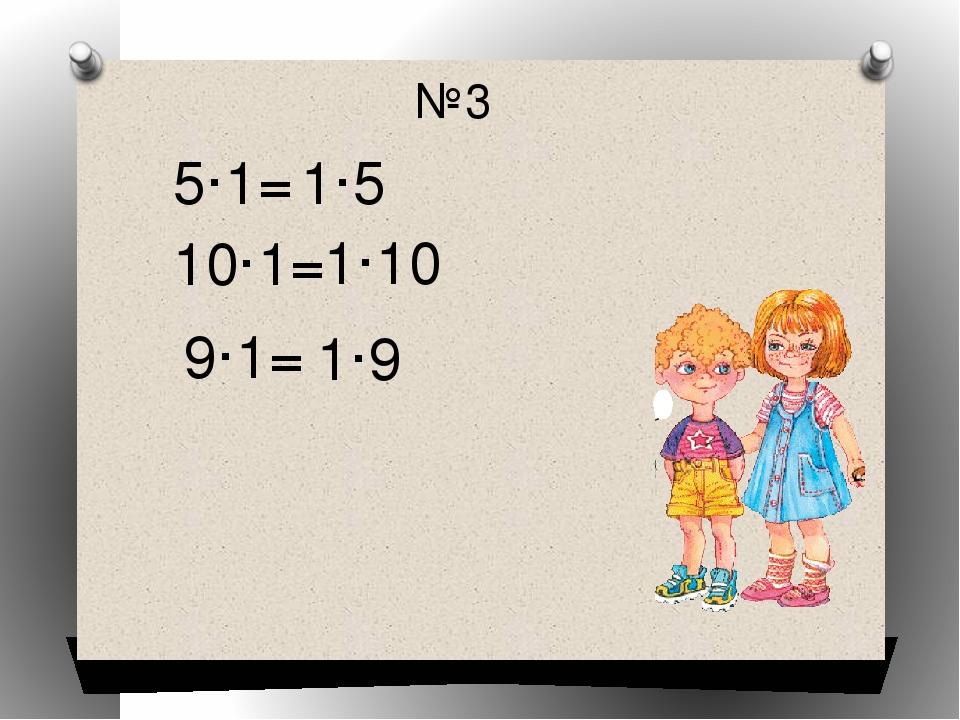 №3 5·1= 1·5 10·1= 1·10 9·1= 1·9