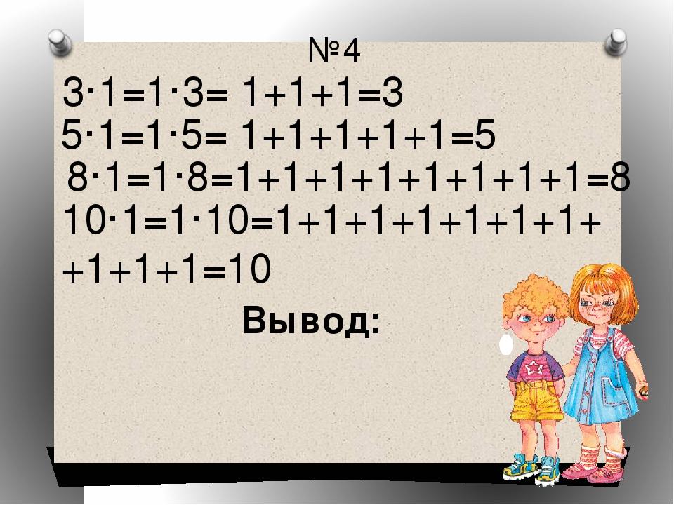 №4 3·1=1·3= 1+1+1=3 5·1=1·5= 1+1+1+1+1=5 8·1=1·8=1+1+1+1+1+1+1+1=8 10·1=1·10=...