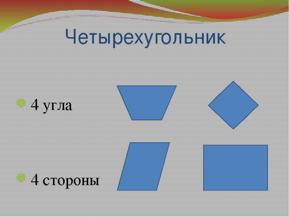 Четырехугольник 4 угла 4 стороны э