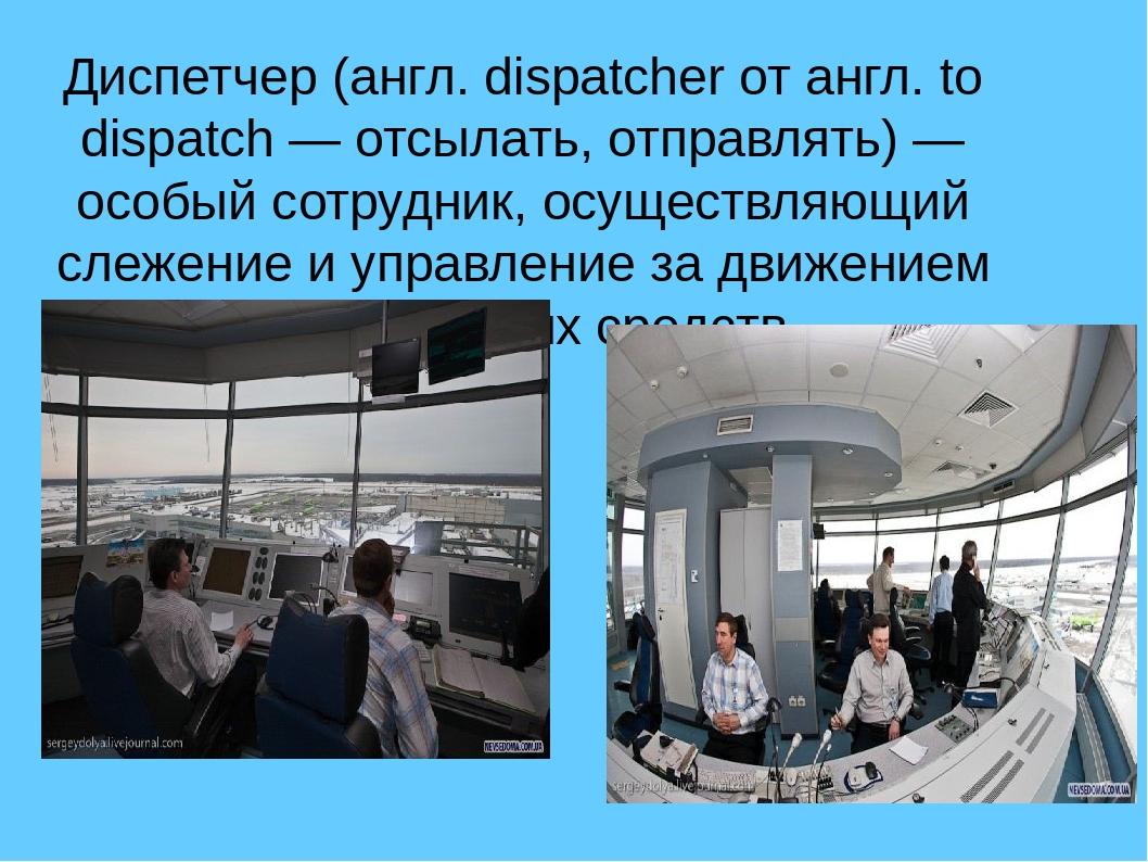 Диспетчер (англ. dispatcher от англ. to dispatch — отсылать, отправлять) — ос...