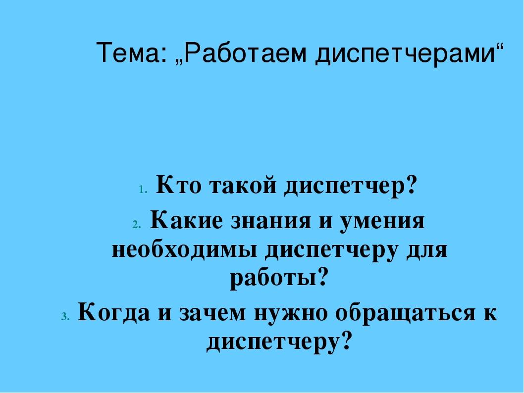 Кто такой диспетчер? Какие знания и умения необходимы диспетчеру для работы?...