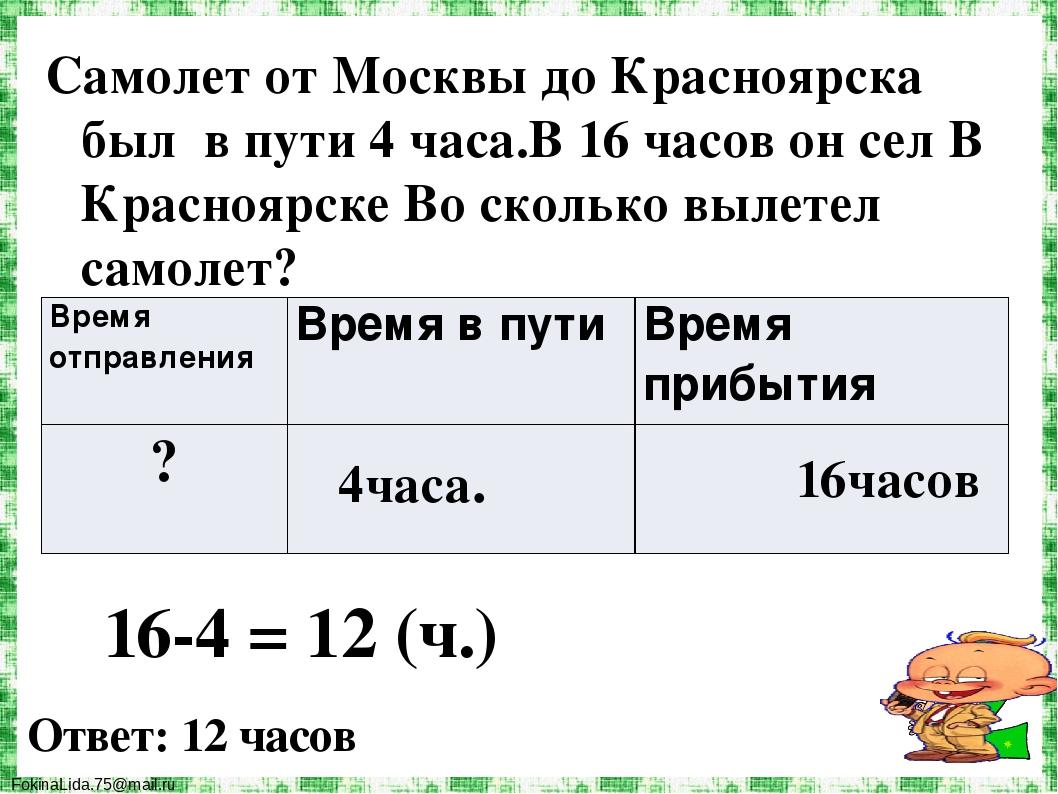 Самолет от Москвы до Красноярска был в пути 4 часа.В 16 часов он сел В Красно...