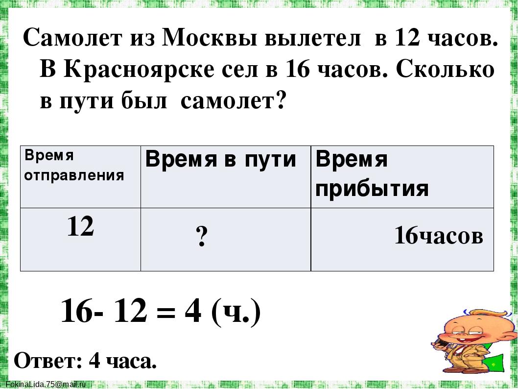 Самолет из Москвы вылетел в 12 часов. В Красноярске сел в 16 часов. Сколько в...
