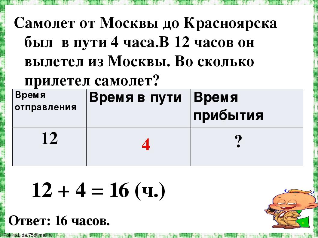 Самолет от Москвы до Красноярска был в пути 4 часа.В 12 часов он вылетел из М...
