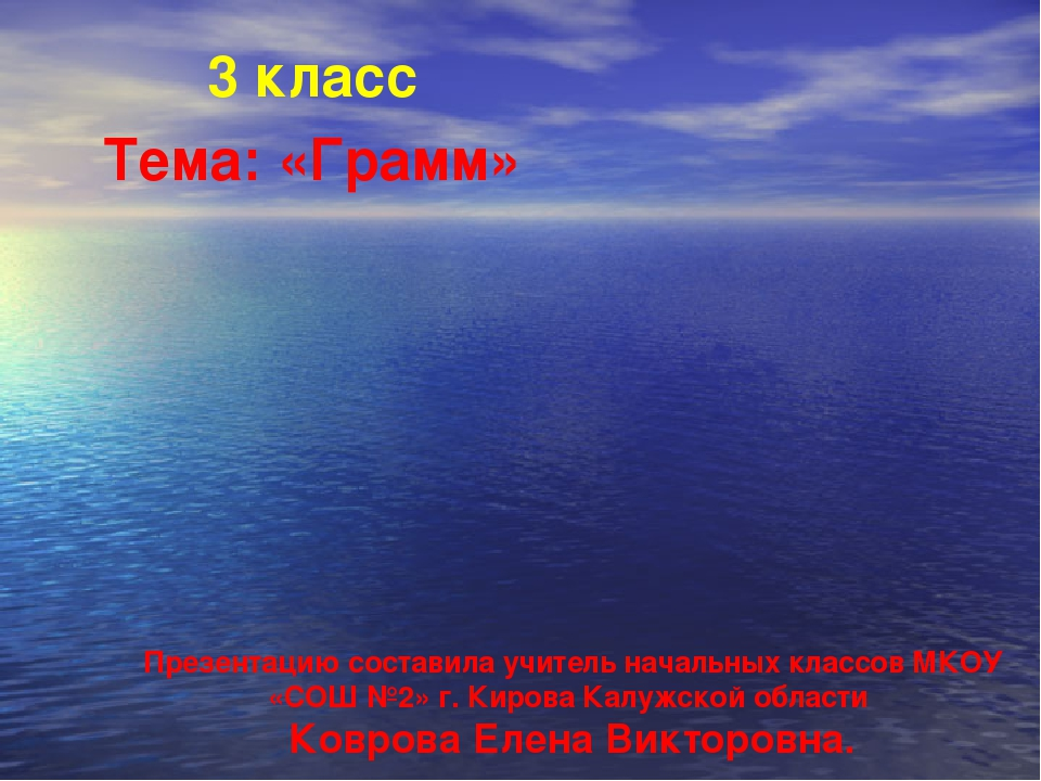 Презентацию составила учитель начальных классов МКОУ «СОШ №2» г. Кирова Калуж...