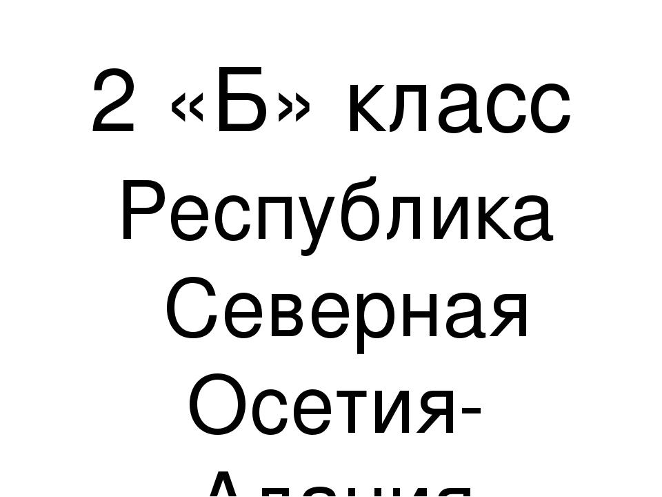 2 «Б» класс Республика Северная Осетия-Алания