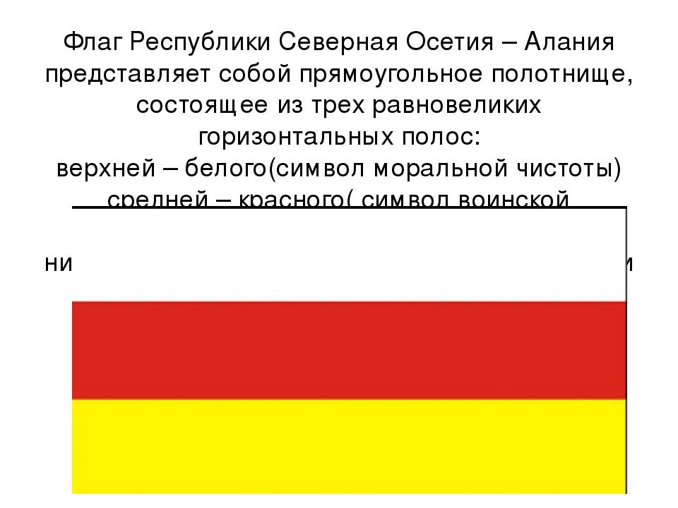 Флаг Республики Северная Осетия – Алания представляет собой прямоугольное пол...