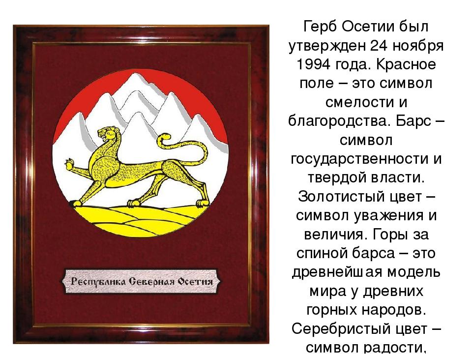 Герб Осетии был утвержден 24 ноября 1994 года. Красное поле – это символ смел...