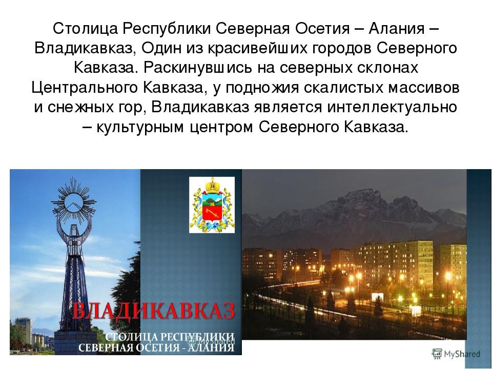 Столица Республики Северная Осетия – Алания – Владикавказ, Один из красивейши...