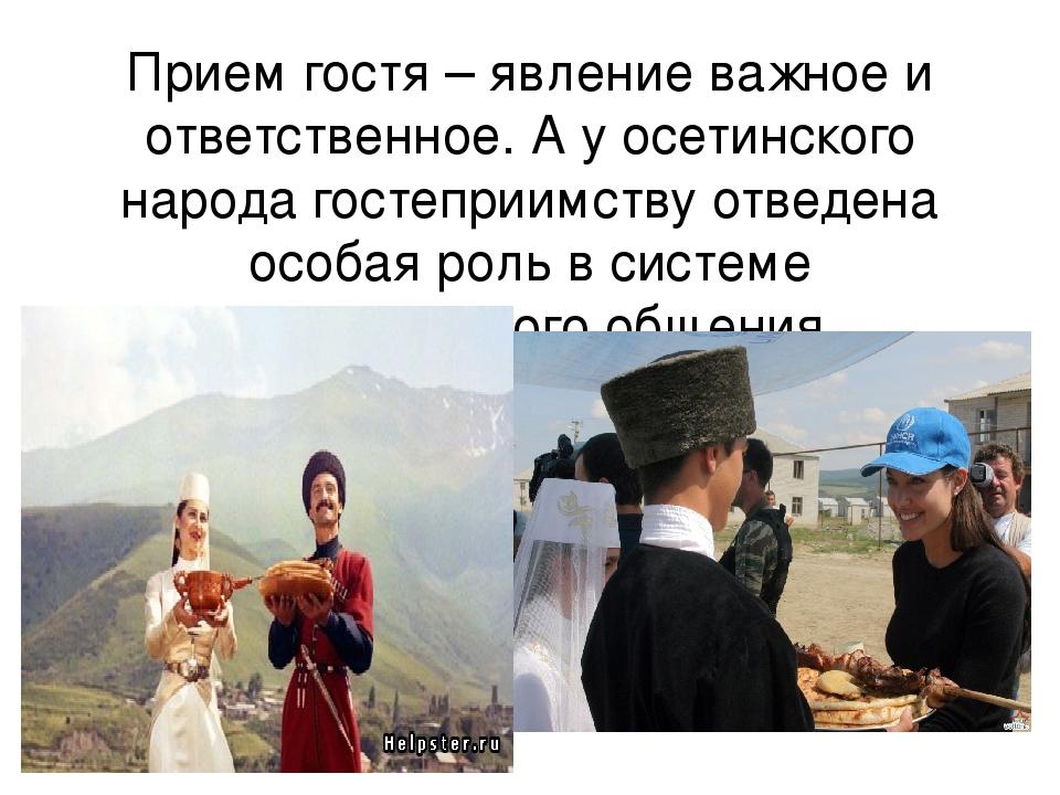 Прием гостя – явление важное и ответственное. А у осетинского народа гостепри...