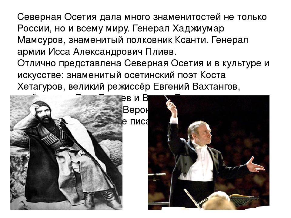 Северная Осетия дала много знаменитостей не только России, но и всему миру. Г...