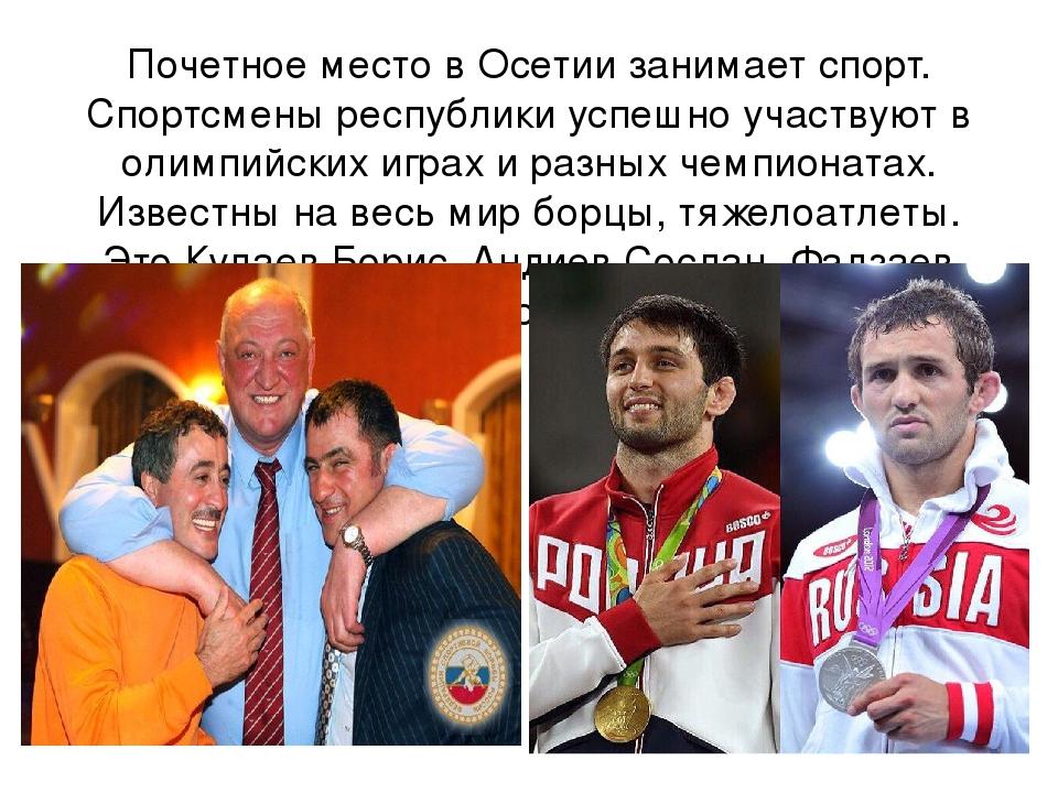 Почетное место в Осетии занимает спорт. Спортсмены республики успешно участву...