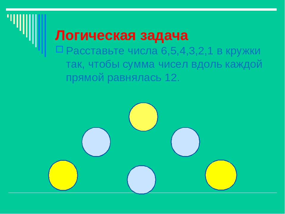 Логическая задача Расставьте числа 6,5,4,3,2,1 в кружки так, чтобы сумма чисе...