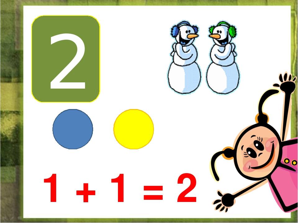 2 1 + 1 = 2