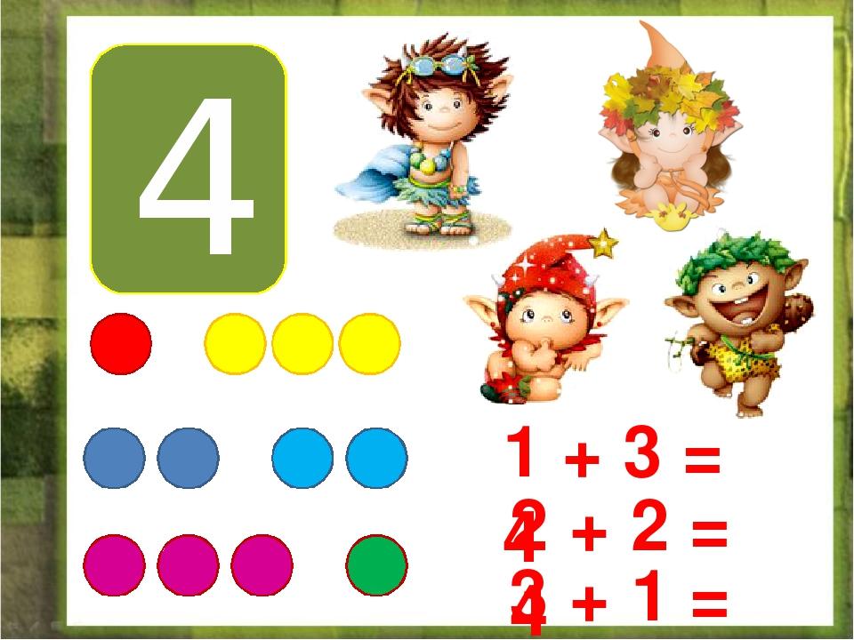 4 1 + 3 = 4 2 + 2 = 4 3 + 1 = 4
