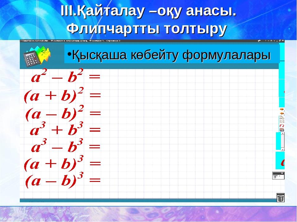 ІІІ.Қайталау –оқу анасы. Флипчартты толтыру Қысқаша көбейту формулалары