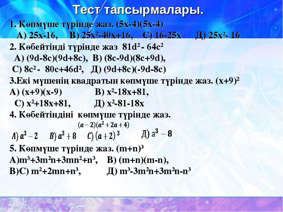Тест тапсырмалары. 1. Көпмүше түрінде жаз.(5х-4)(5х-4) А) 25х-16, В) 25х2-40...