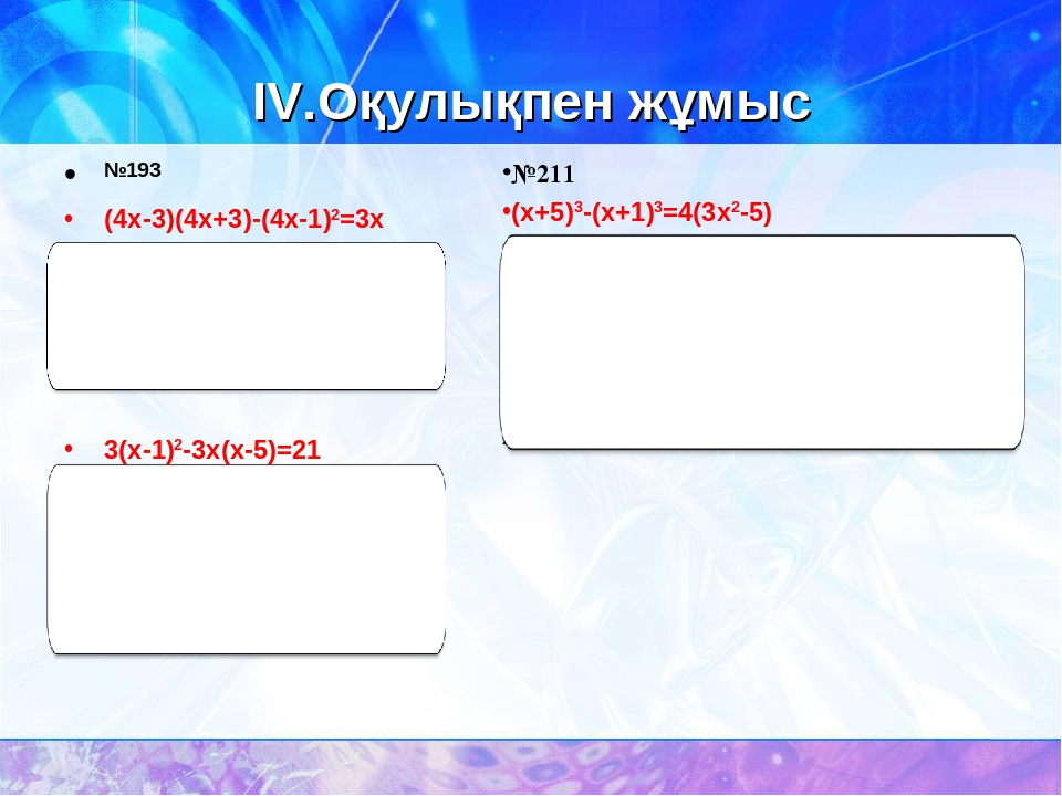 IV.Оқулықпен жұмыс №193 (4x-3)(4x+3)-(4x-1)2=3x 16x2-9-16x2+8x-1-3x=0 5x-10=0...