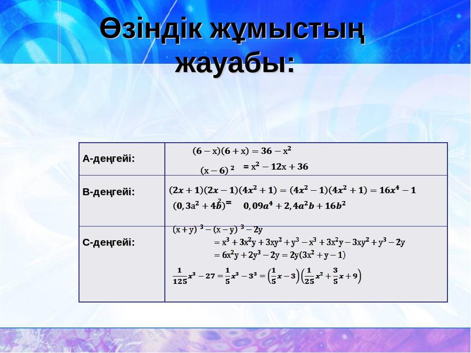 Өзіндік жұмыстың жауабы: А-деңгейі: = В-деңгейі: 2 = С-деңгейі: