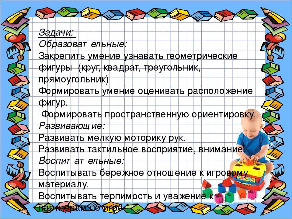 . Задачи: Образовательные: Закрепить умение узнавать геометрические фигуры (к...