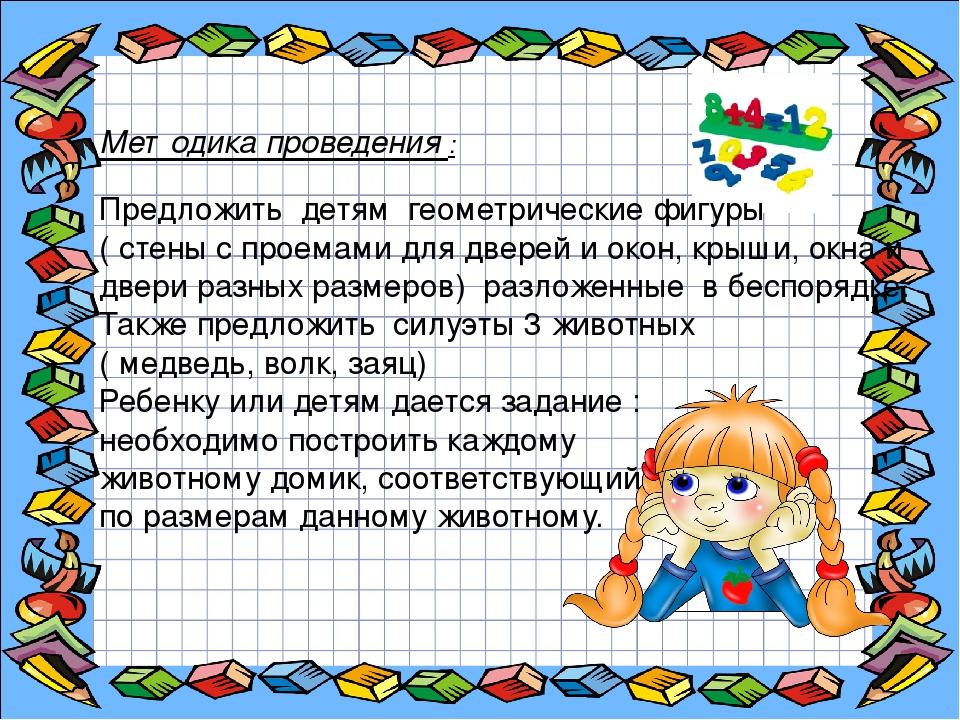 Методика проведения : Предложить детям геометрические фигуры ( стены с проема...