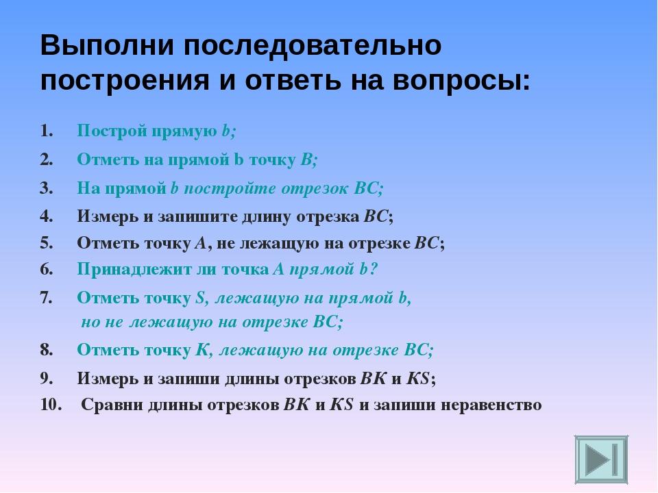 Выполни последовательно построения и ответь на вопросы: Построй прямую b; Отм...
