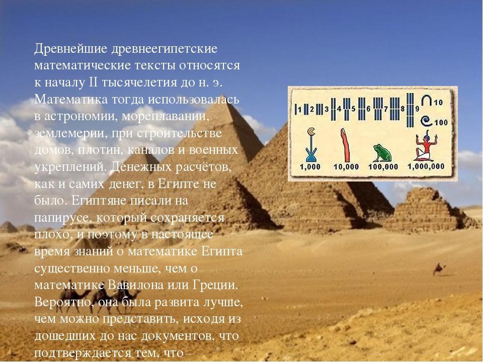 Древнейшие древнеегипетские математические тексты относятся к началу II тысяч...