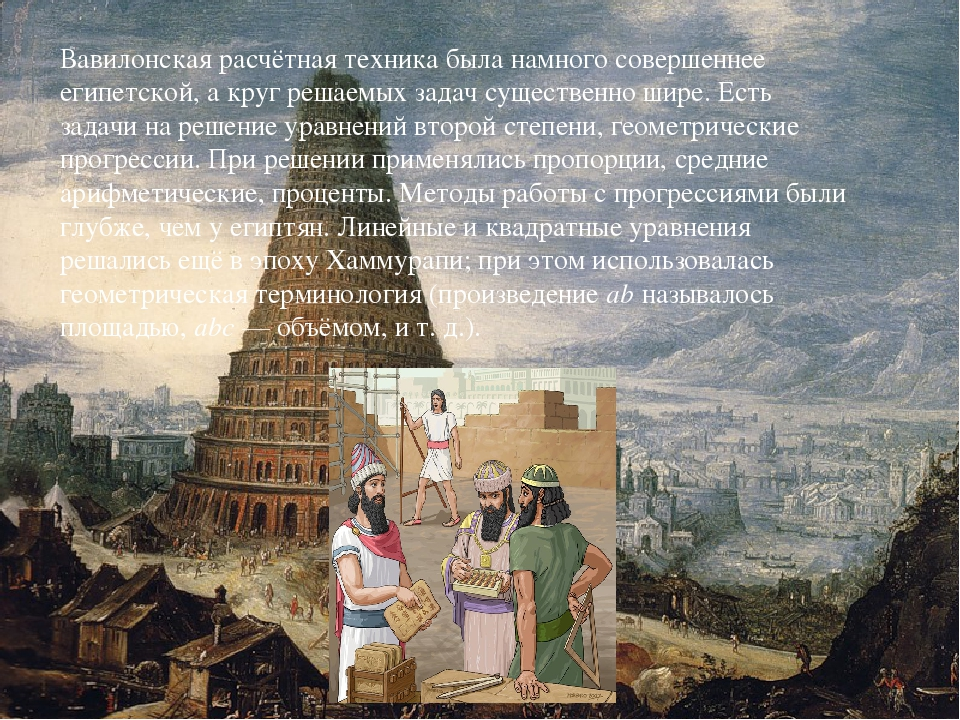 Вавилонская расчётная техника была намного совершеннее египетской, а круг реш...