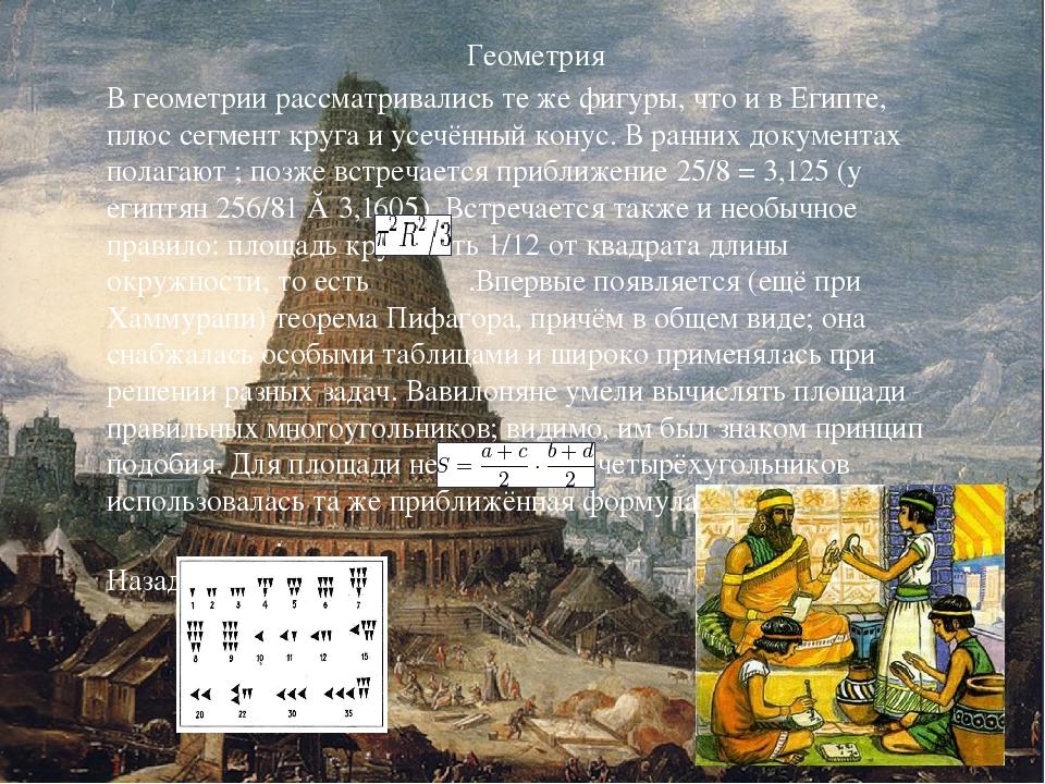 Геометрия В геометрии рассматривались те же фигуры, что и в Египте, плюс сегм...