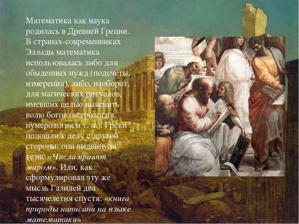 Платон, Евдокс Уже к началу IV века дон.э. греческая математика далеко опер...