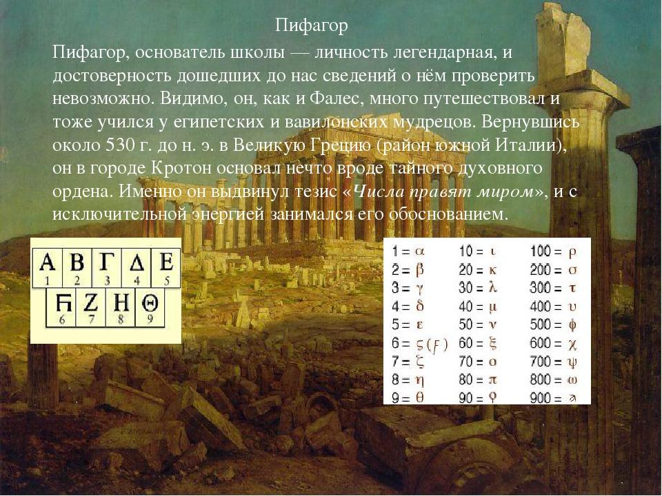 Греческая математика поражает прежде всего красотой и богатством содержания....