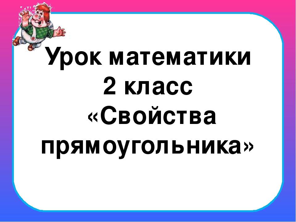 Урок математики 2 класс «Свойства прямоугольника»