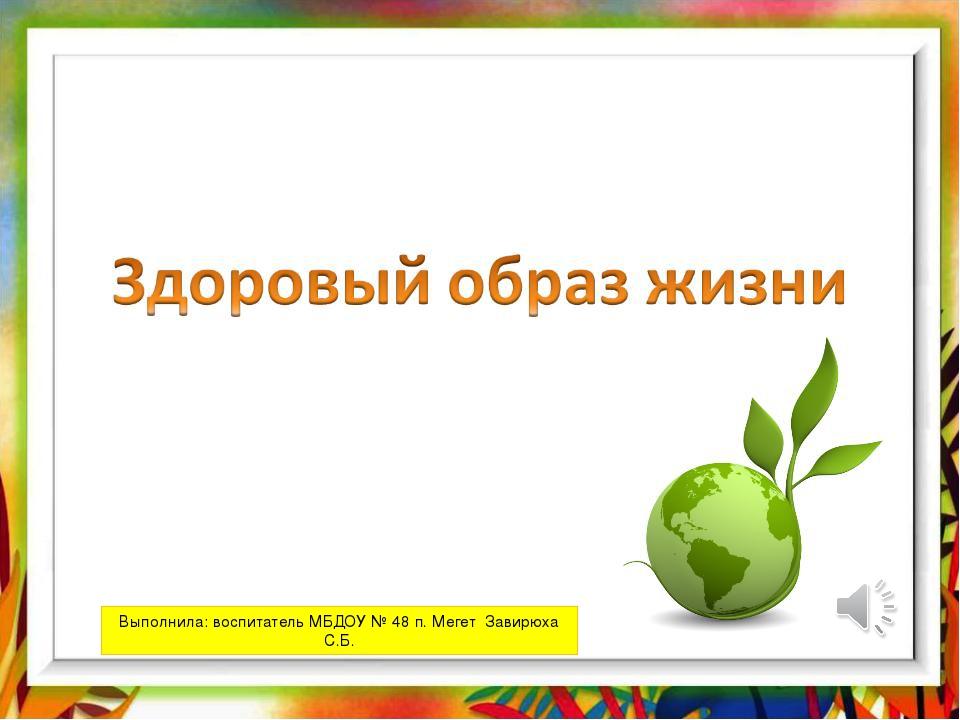 Выполнила: воспитатель МБДОУ № 48 п. Мегет Завирюха С.Б.