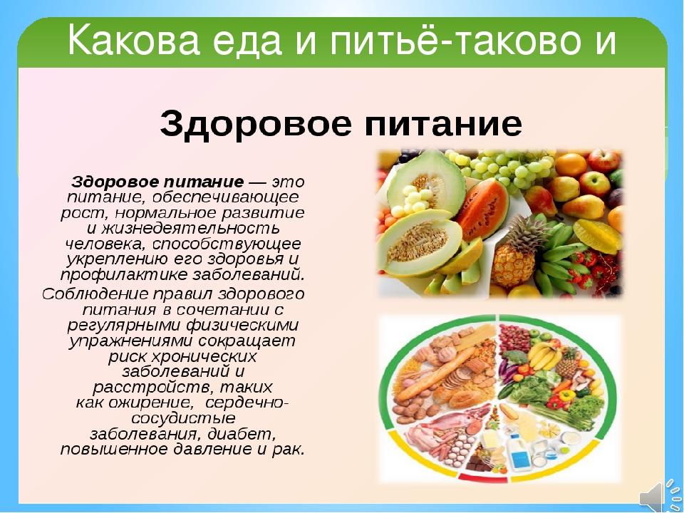 Какова еда и питьё-таково и житьё