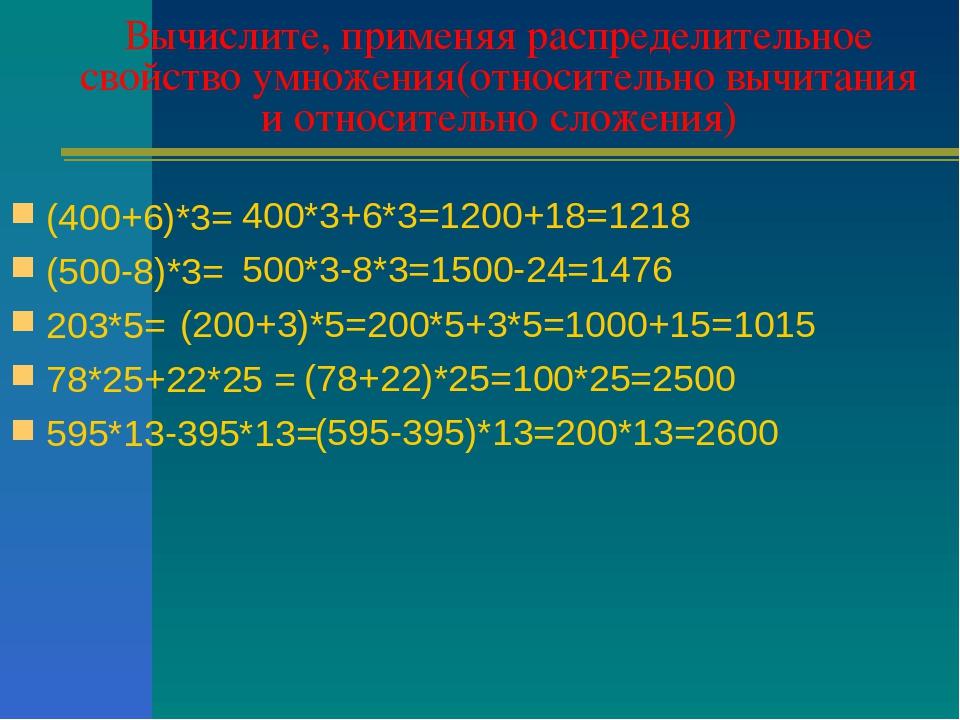 Вычислите, применяя распределительное свойство умножения(относительно вычитан...