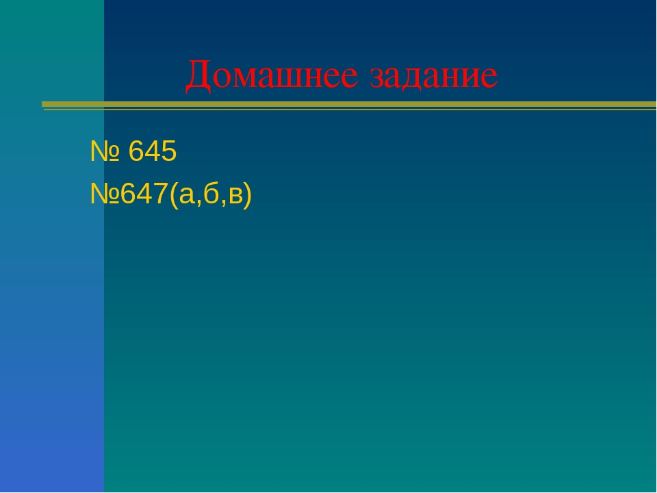 Домашнее задание № 645 №647(а,б,в)