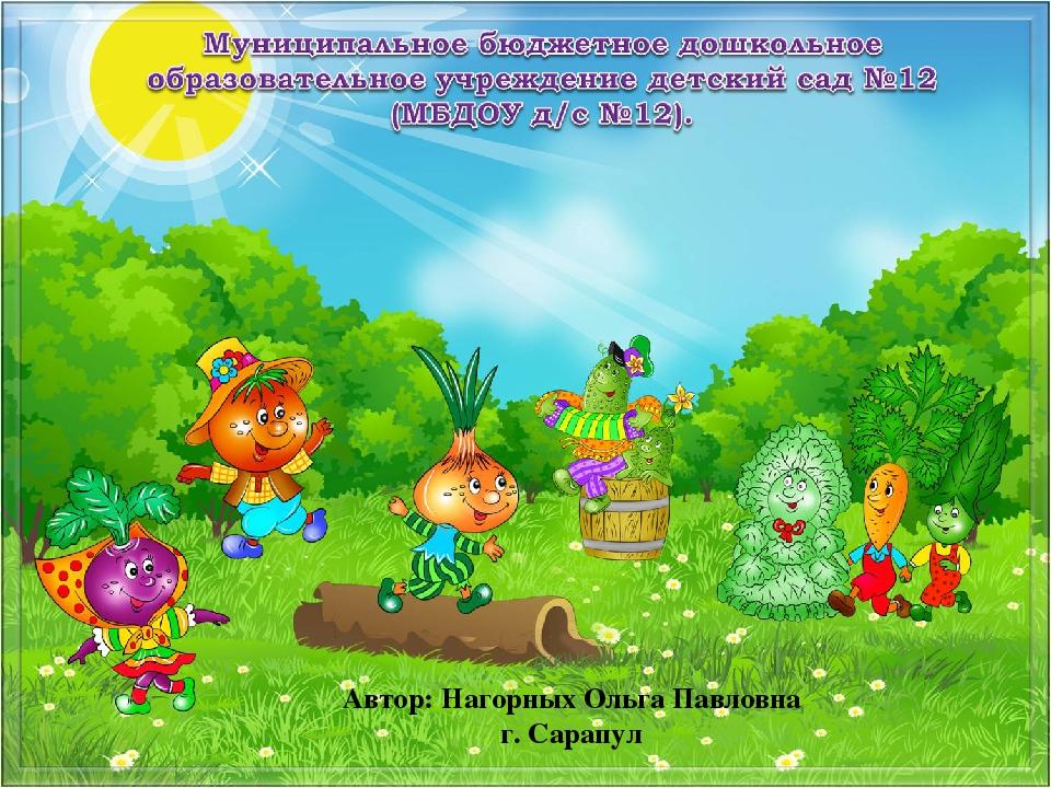Автор: Нагорных Ольга Павловна г. Сарапул