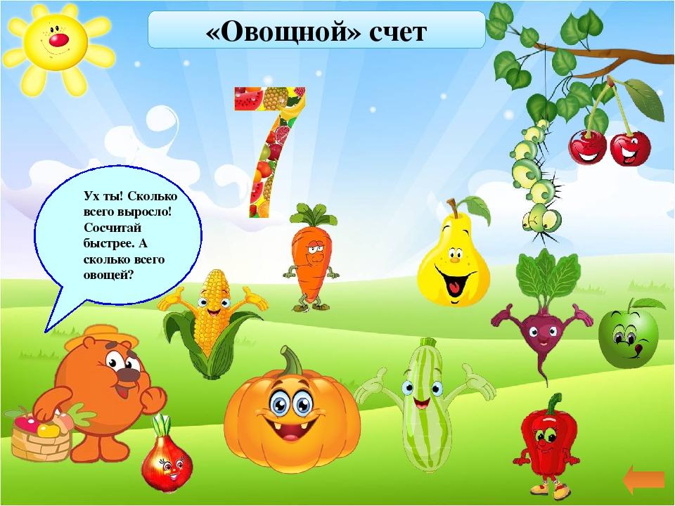 Помоги Маше собрать овощи на борщ 7 8-1 6+1 6+2 5+3 10-4 2+5 4+4