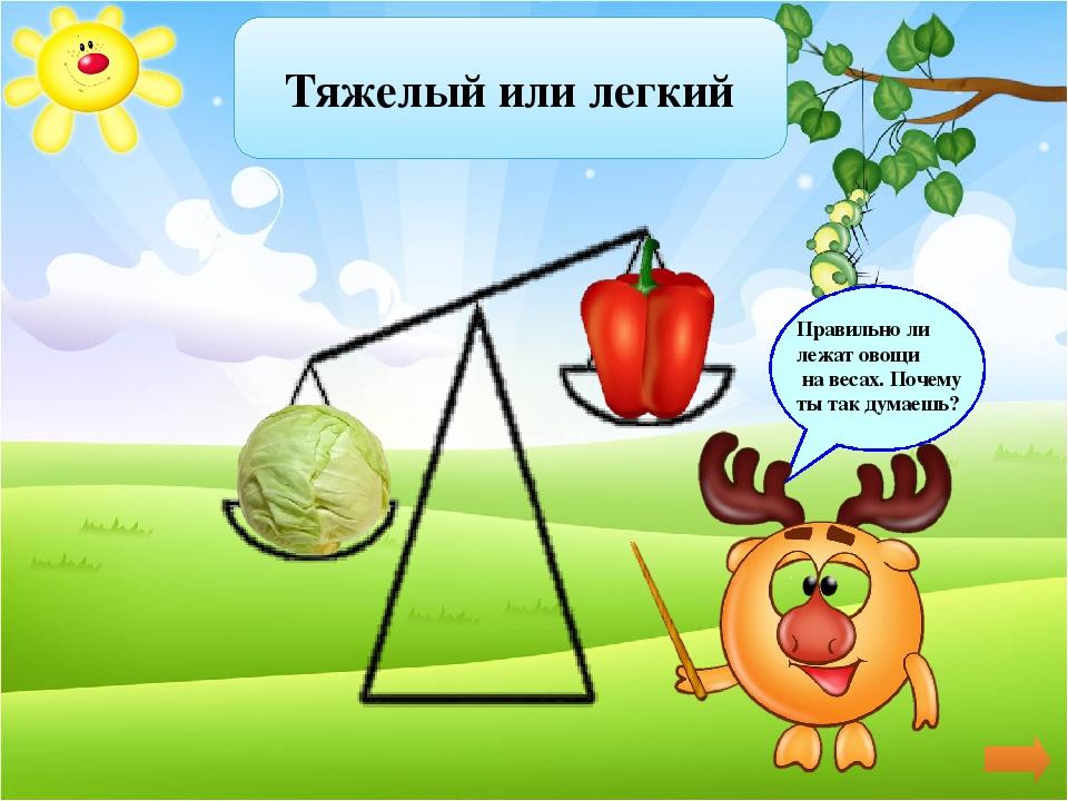 «Овощной» счет Ух ты! Сколько всего выросло! Сосчитай быстрее. А сколько всег...
