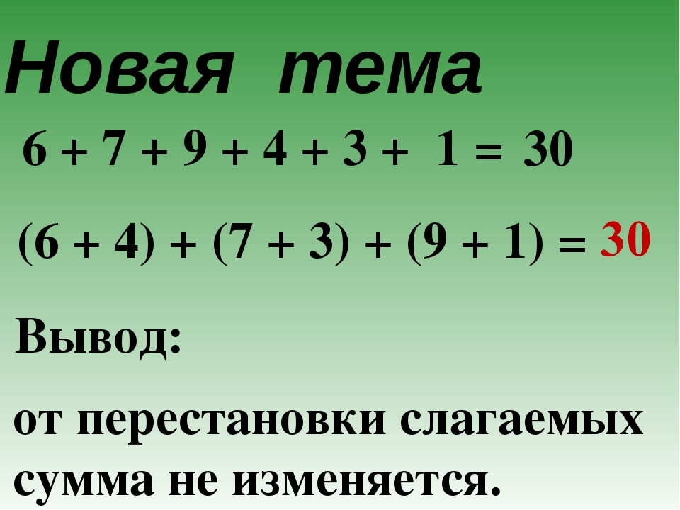 6 + 7 + 9 + 4 + 3 + 1 = 30 (6 + 4) + (7 + 3) + (9 + 1) = от перестановки слаг...