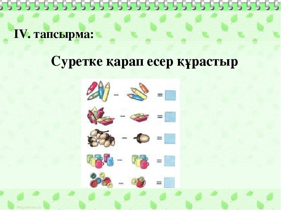 IV. тапсырма: Суретке қарап есер құрастыр
