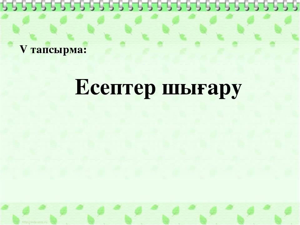 V тапсырма: Есептер шығару