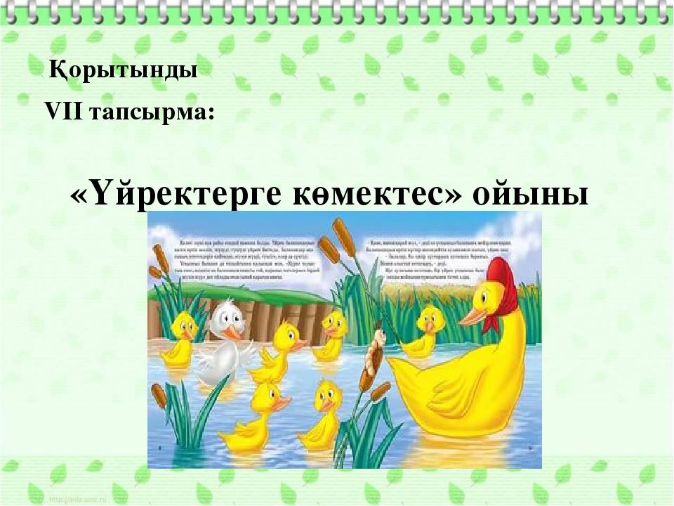 VІІ тапсырма: «Үйректерге көмектес» ойыны Қорытынды