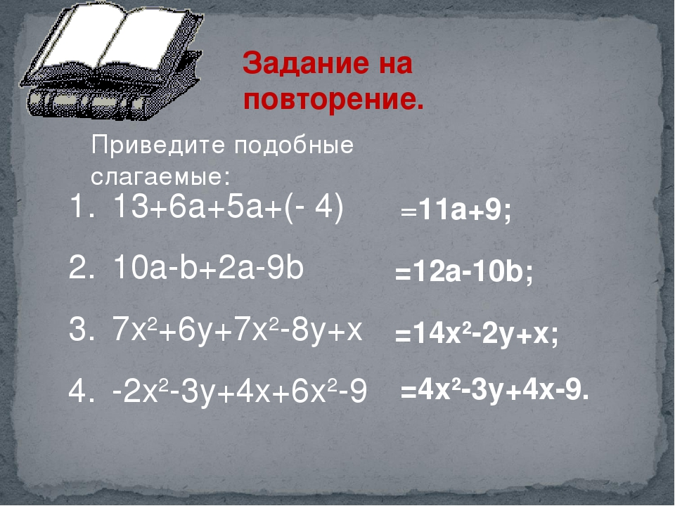 13+6a+5a+(- 4) 10a-b+2a-9b 7x2+6y+7x2-8y+x -2x2-3y+4x+6x2-9 =11a+9; =12a-10b;...