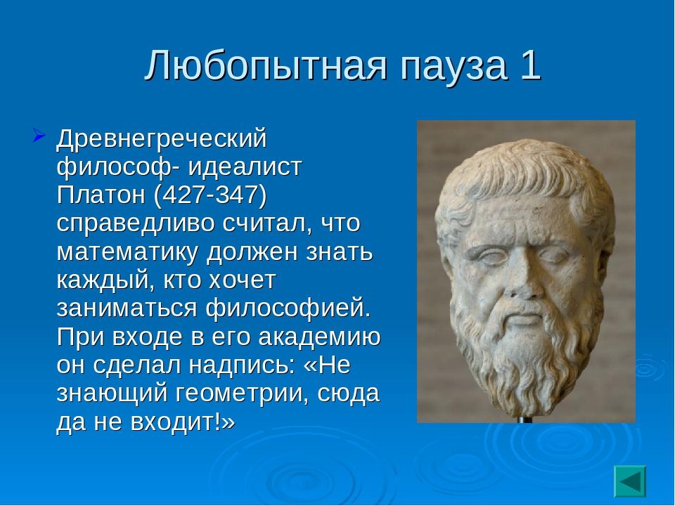 Любопытная пауза 1 Древнегреческий философ- идеалист Платон (427-347) справед...